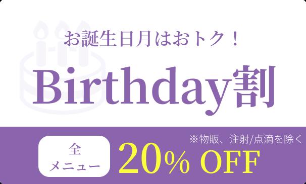 Birthday割 お誕生日月はおトク!全メニュー20%OFF ※物販、注射/点滴を除く