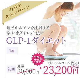 GLP-1ダイエット 初回 23,000円