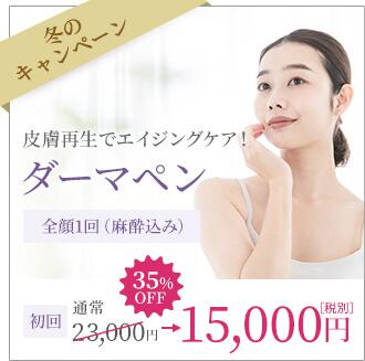 ダーマペン 全顔1回(⿇酔込み) 初回 15,000円