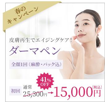 ダーマペン 全顔1回(麻酔込み) 初回 15,000円