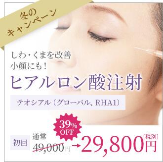 ヒアルロン酸注射 テオシアル(グローバル、RHA1) 初回 29,800円