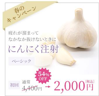 ニンニク注射 ベーシック 初回 2,000円