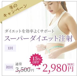 スーパーダイエット注射 全顔1回 初回 2,980円