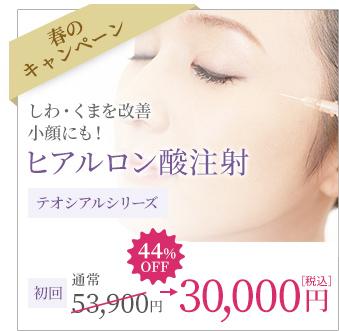 ヒアルロン酸注射 初回 30,000円