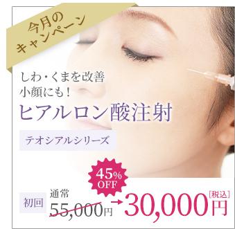 ヒアルロン酸注射 テオシアルシリーズ 30,000円