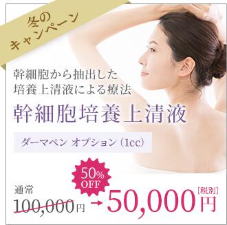 幹細胞培養上清液 ダーマペン オプション(1cc) 50,000円