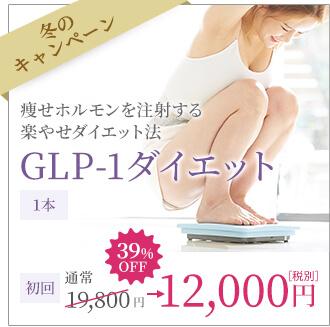 痩せホルモンを注射する楽やせダイエット法GLP-1ダイエット 12,000円