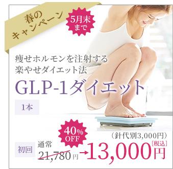 GLP-1ダイエット 初回 13,000円