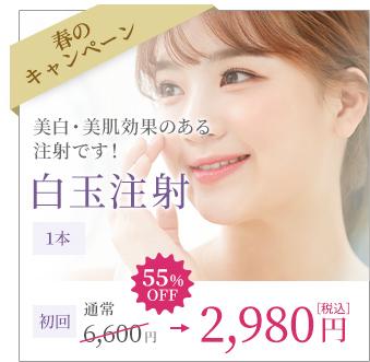 美白白玉注射 初回 2,980円