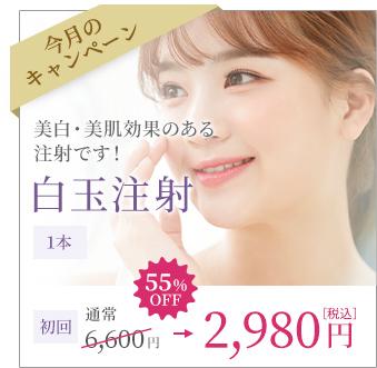 白玉注射  1本 2,980円