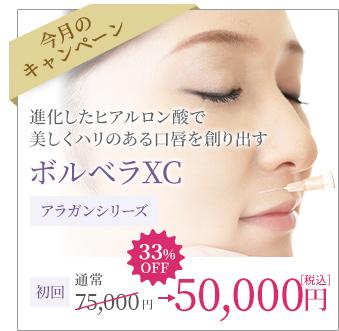 ボルベラXC アラガンシリーズ 初回 50,000円